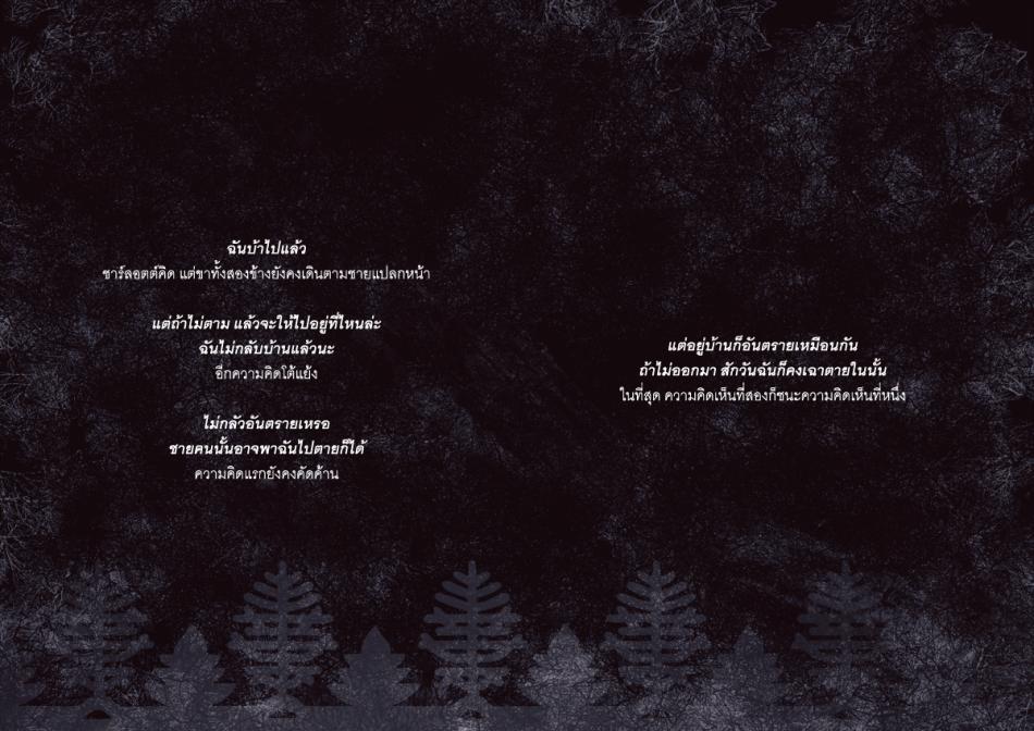 Scarecrow - 01 - Thai