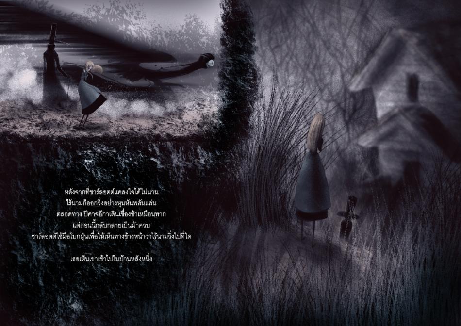 Scarecrow - 03 - Thai