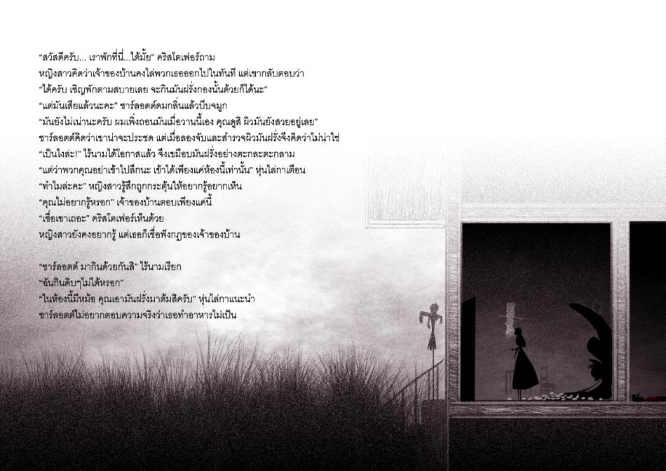 Scarecrow - 07 - Thai