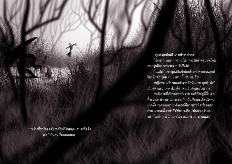 Scarecrow - 09 - Thai