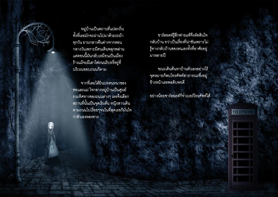 Spearfish - 01 - Thai copy