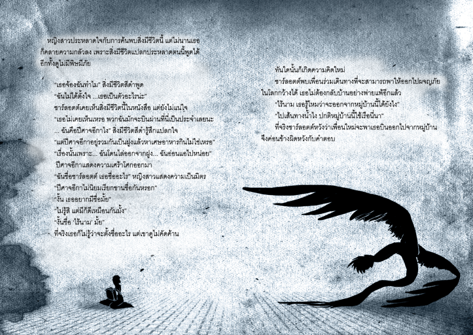 Spearfish - 04 - Thai