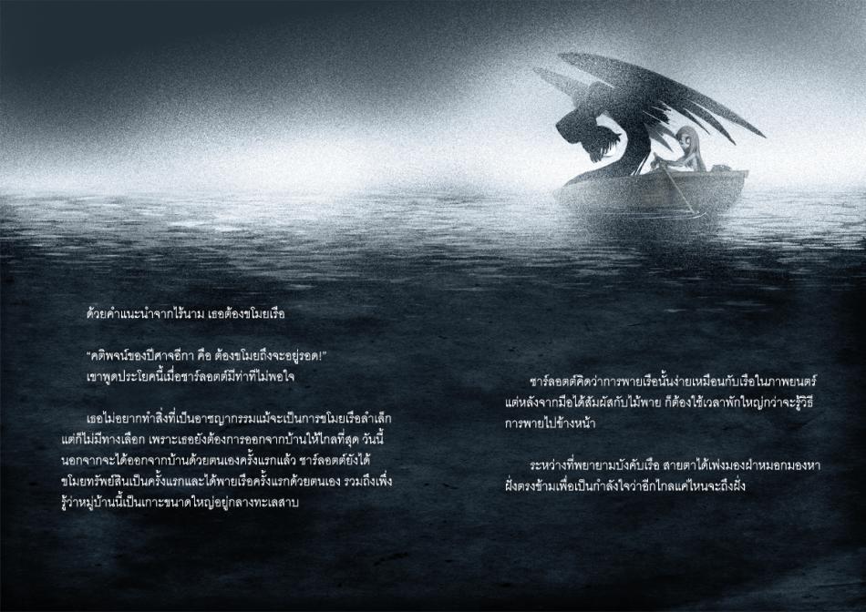 Spearfish - 05 - Thai