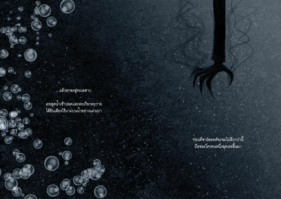 Spearfish - 09