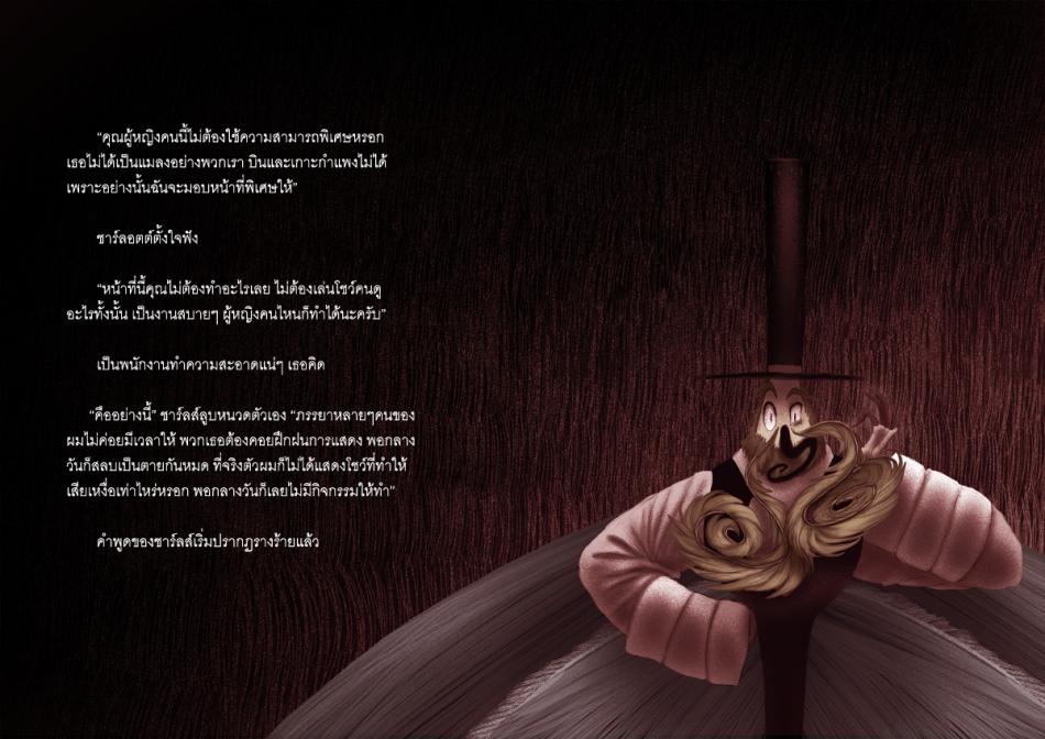 Circus - 17 - Thai