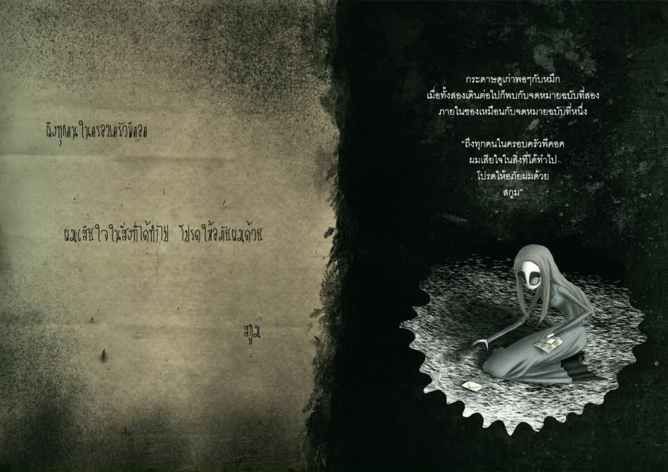 Shadow Boy - 03 - Thai
