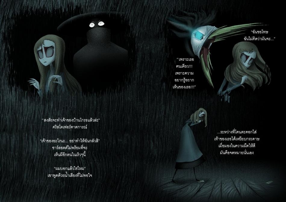 Shadow Boy - 13 - Thai