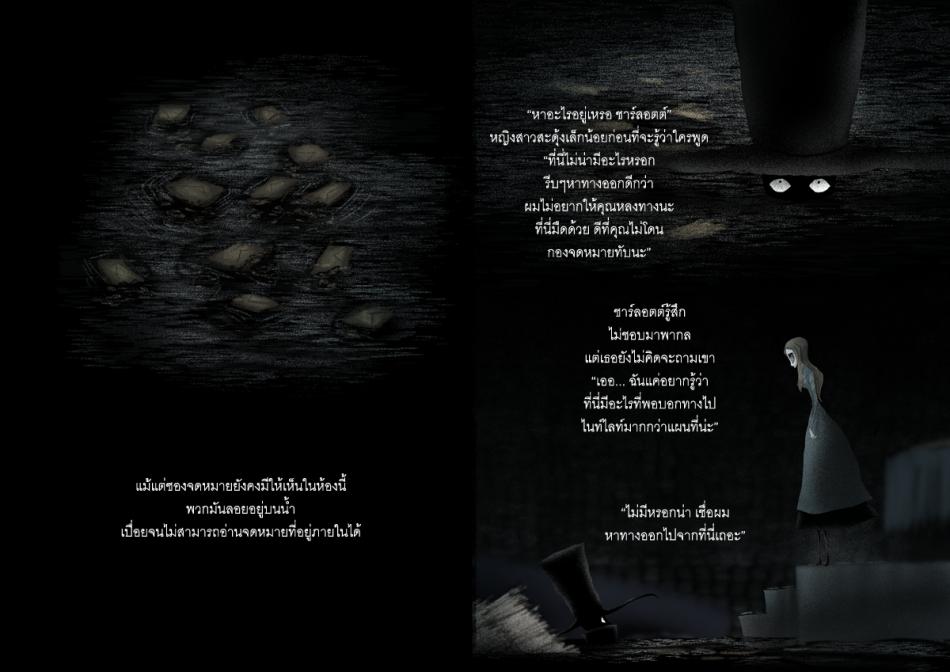 Shadow Boy - 23 - Thai