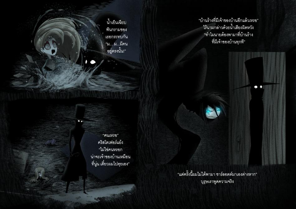 Shadow Boy - 28 - Thai